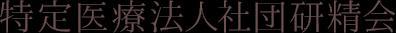特定医療法人社団研精会